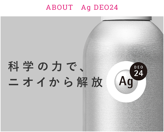 ABOUT Ag DEO24